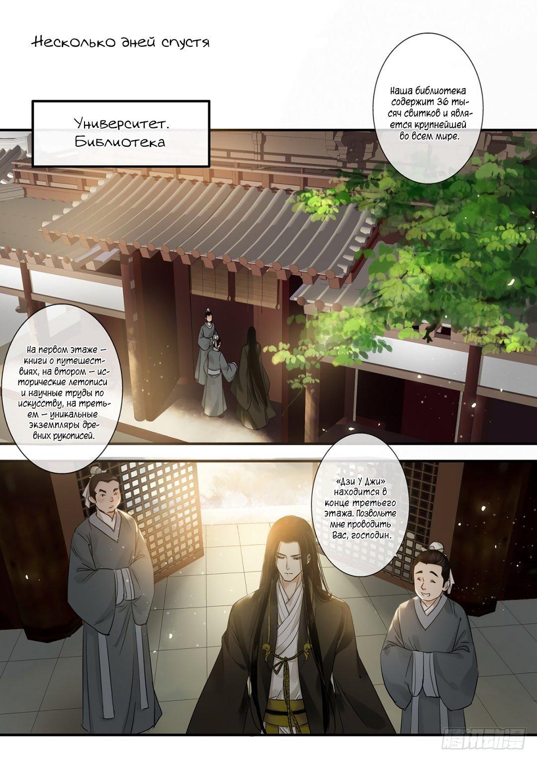 Манга Цинь Сы - Глава 31 Страница 1