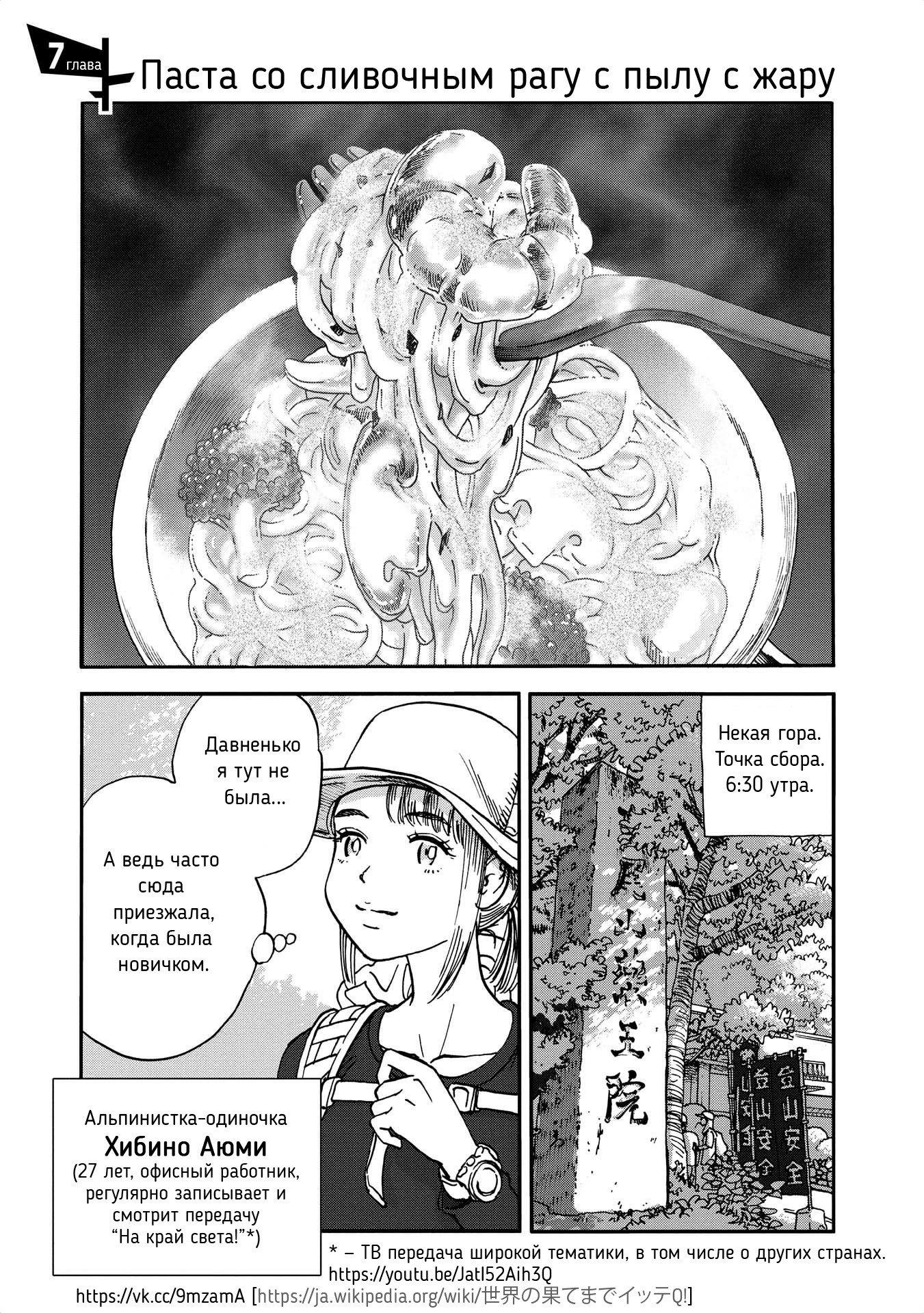 Манга Горы, аппетит и я - Глава 7 Страница 1