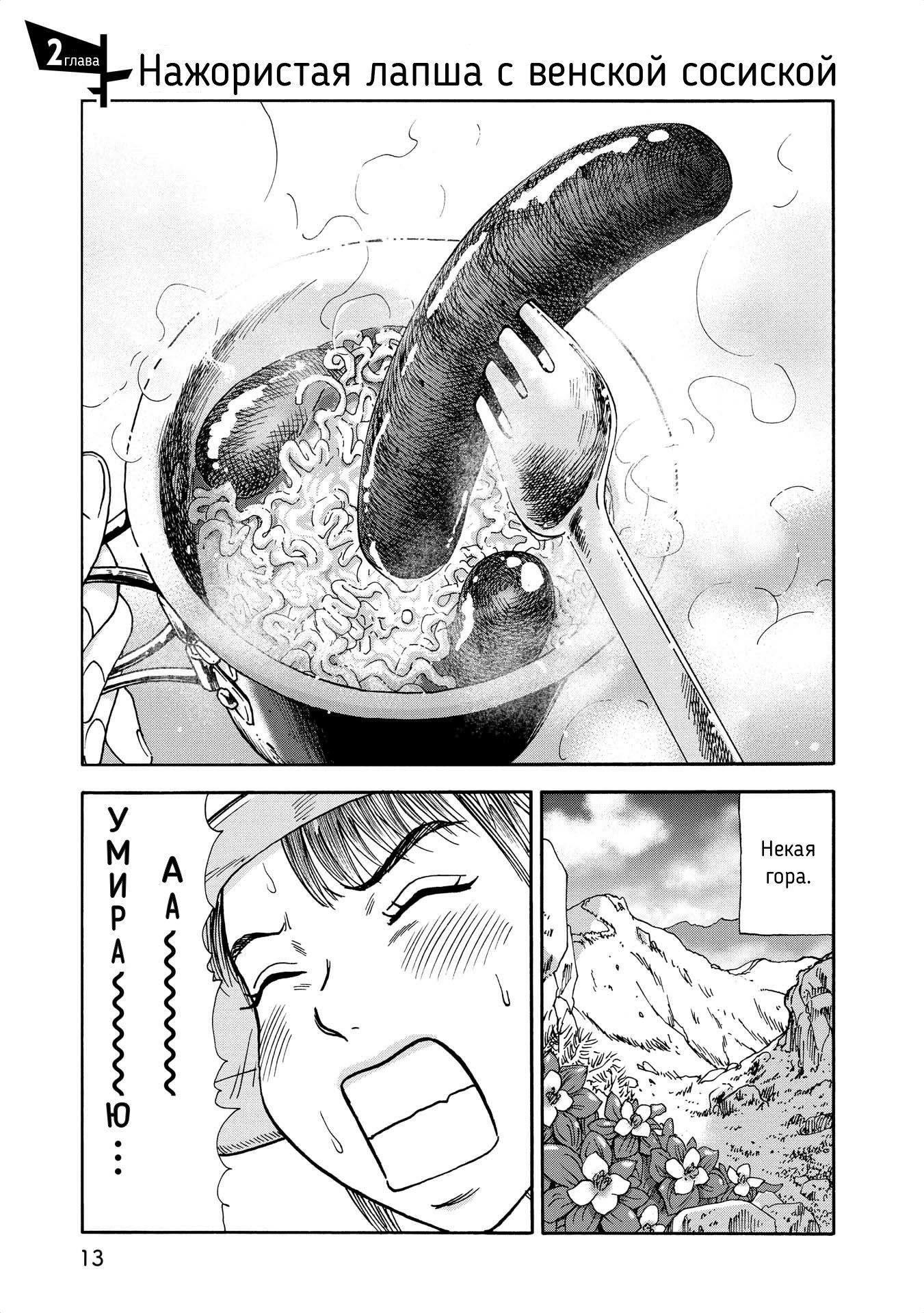 Манга Горы, аппетит и я - Глава 2 Страница 1