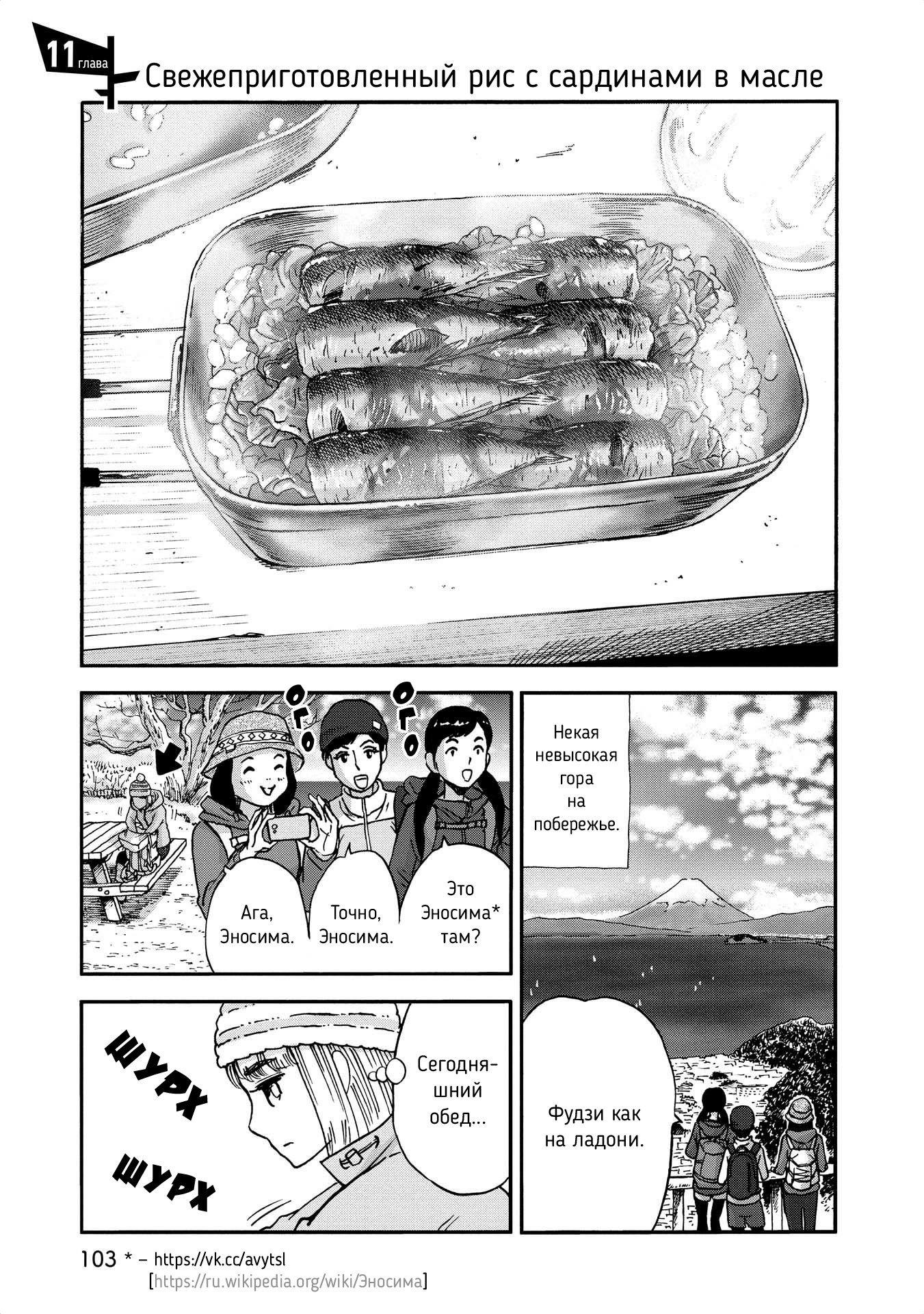 Манга Горы, аппетит и я - Глава 11 Страница 1