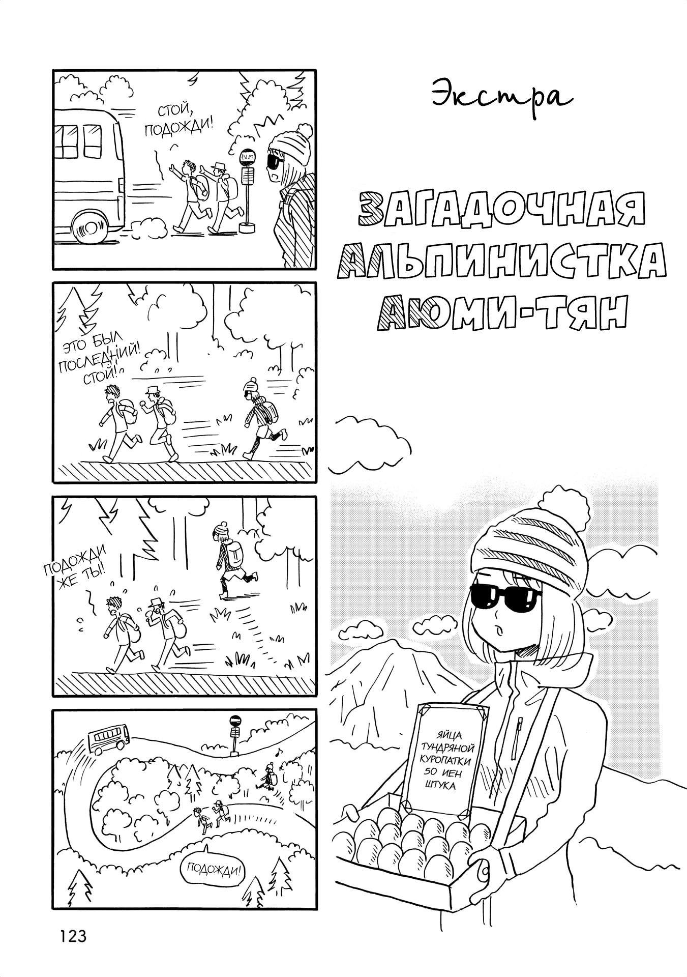 Манга Горы, аппетит и я - Глава 13 Страница 1