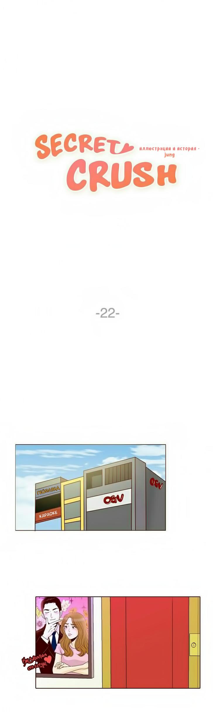 Манга Тайная влюбленность - Глава 22 Страница 1