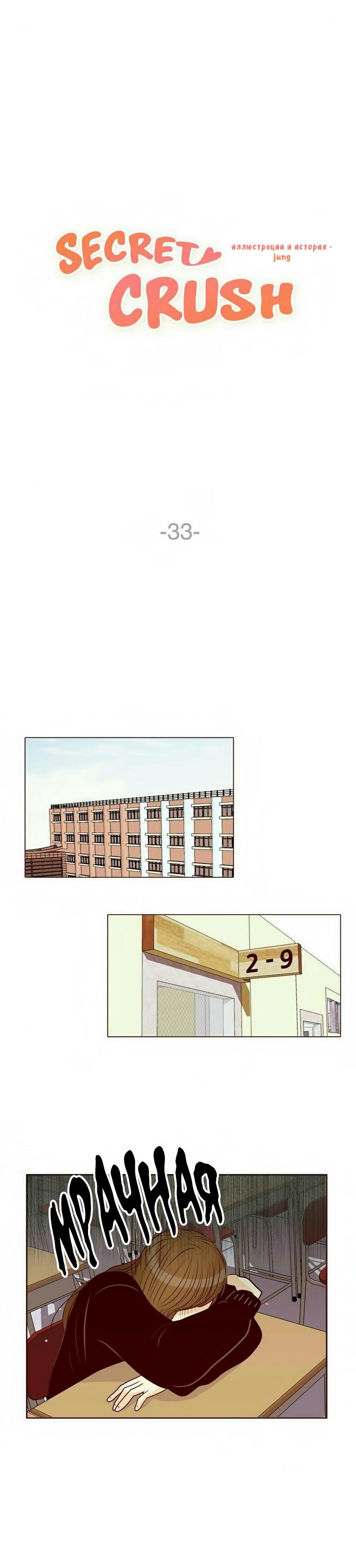 Манга Тайная влюбленность - Глава 33 Страница 1