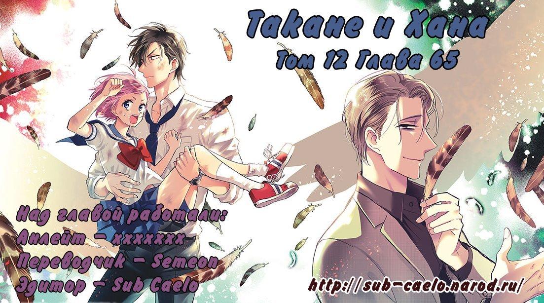 Манга Такане и Хана - Глава 65 Страница 1