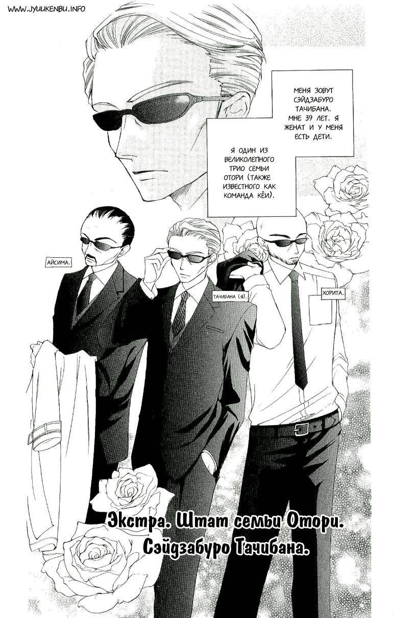 Манга Клуб свиданий старшей школы Оран - Глава 37 Страница 1