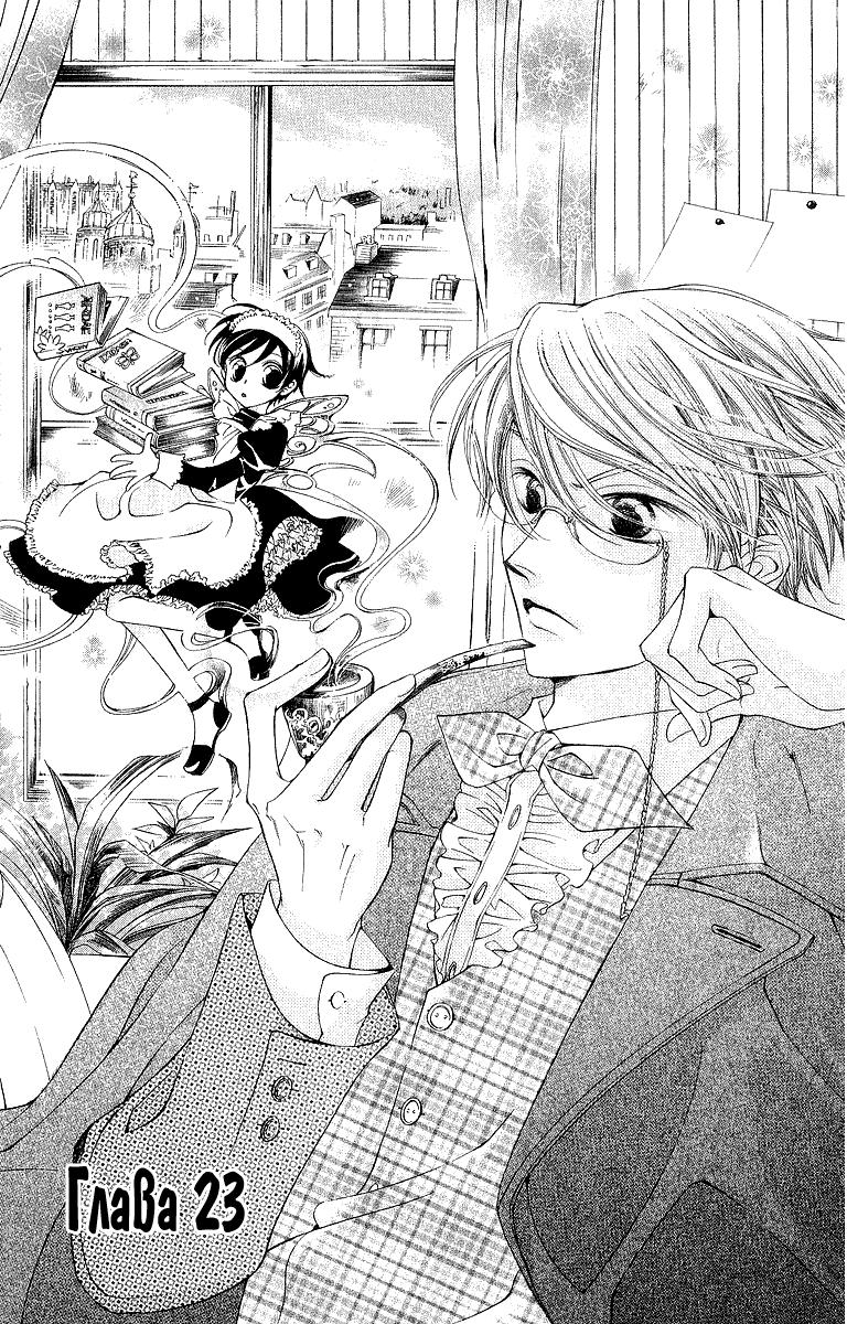 Манга Клуб свиданий старшей школы Оран - Глава 23 Страница 1
