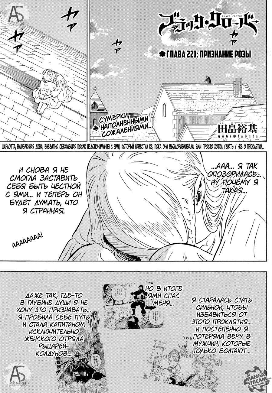 Манга Чёрный Клевер - Глава 221 Страница 1
