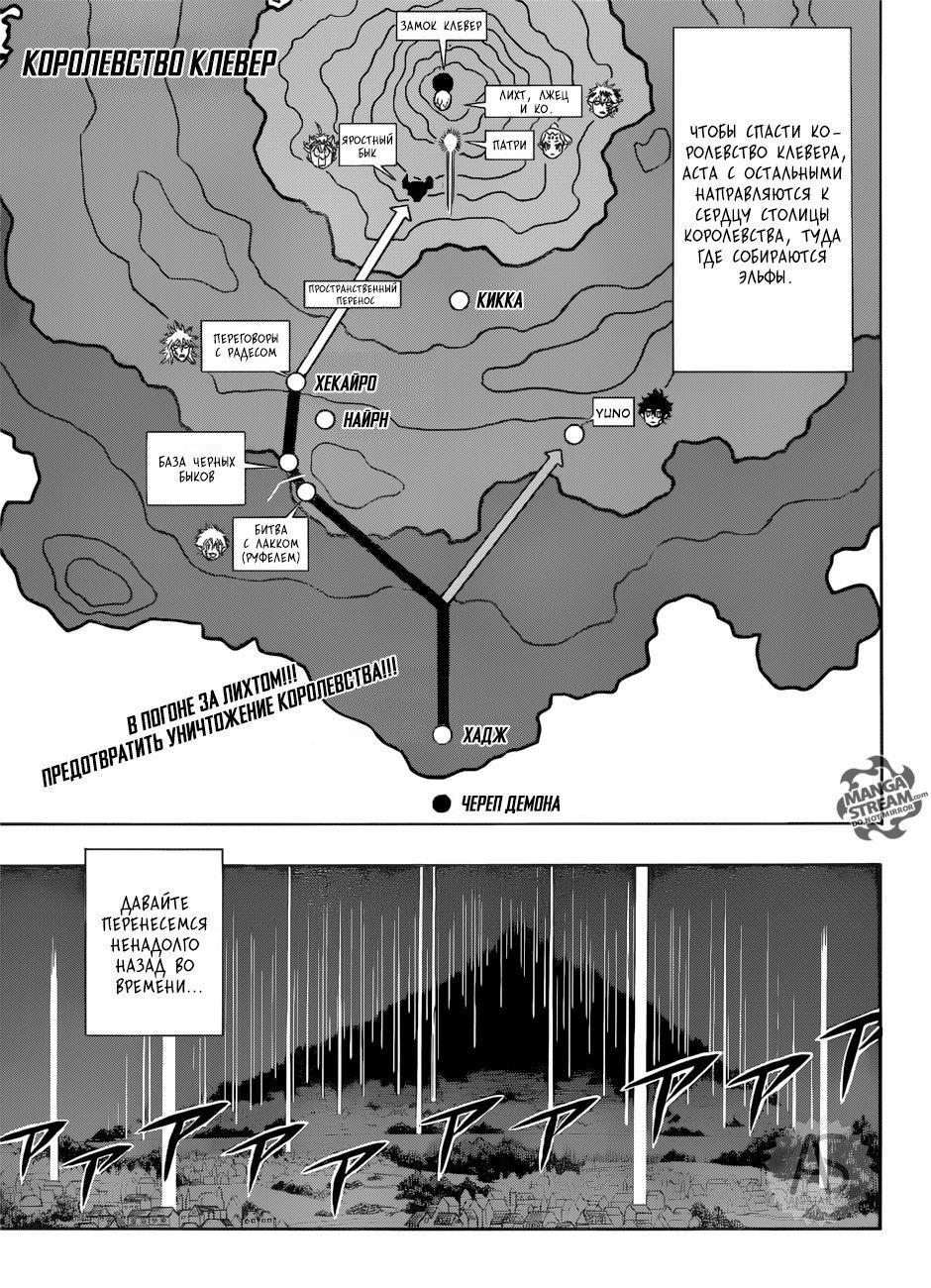 Манга Чёрный Клевер - Глава 168 Страница 1