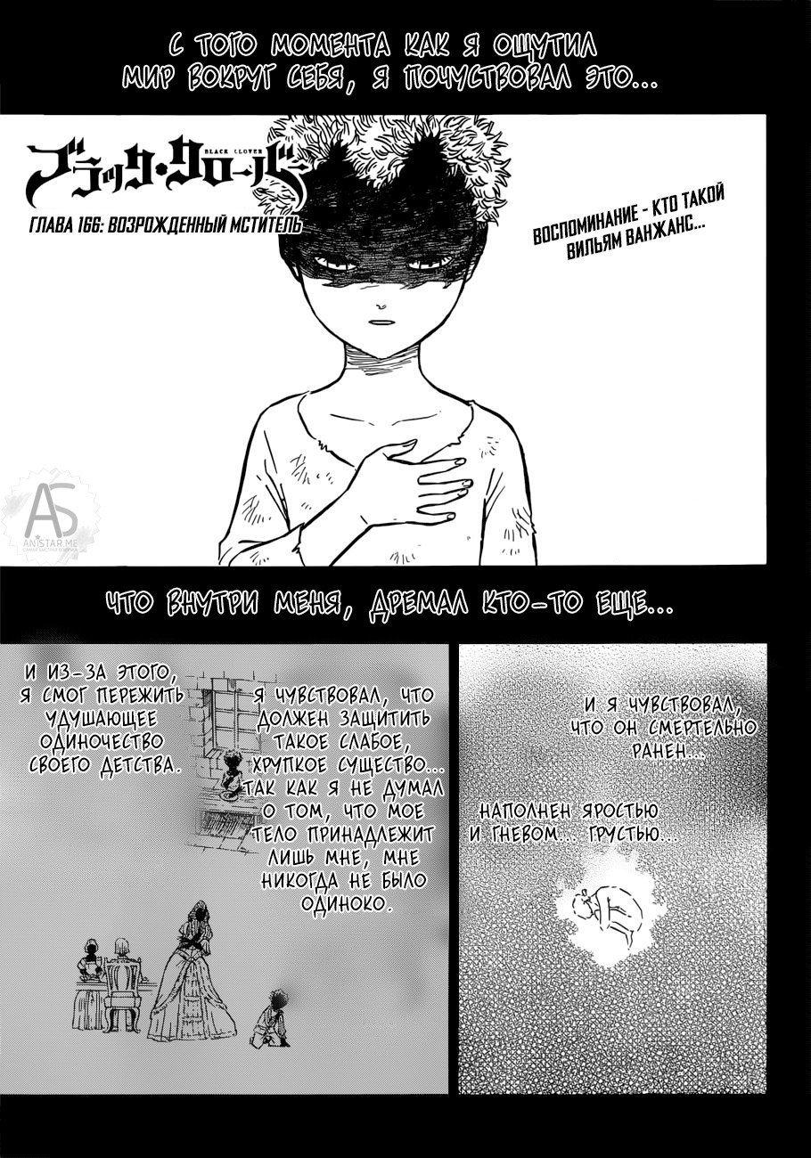 Манга Чёрный Клевер - Глава 166 Страница 1