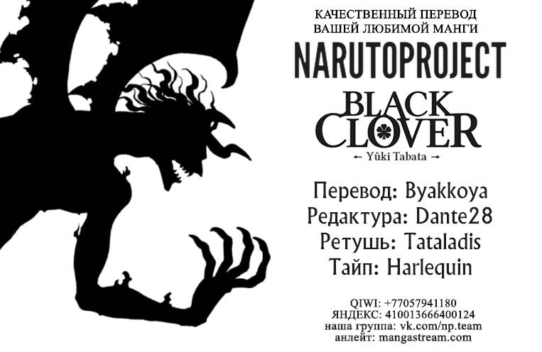 Манга Чёрный Клевер - Глава 120 Страница 1