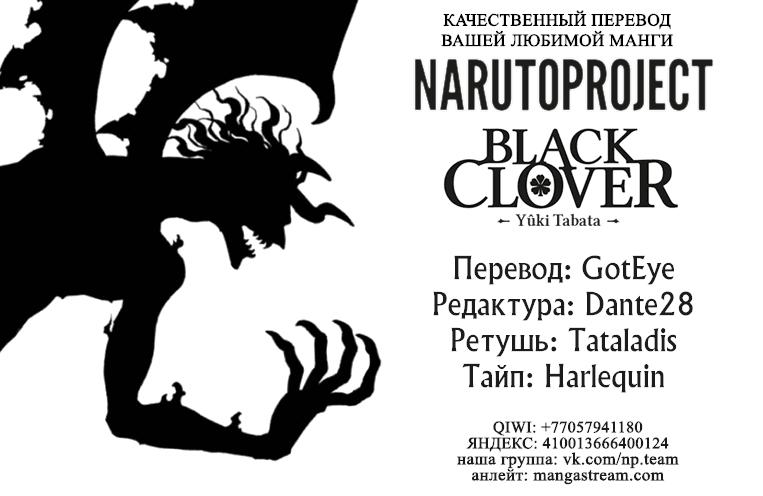 Манга Чёрный Клевер - Глава 119 Страница 1