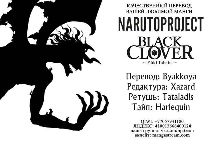 Манга Чёрный Клевер - Глава 118 Страница 1