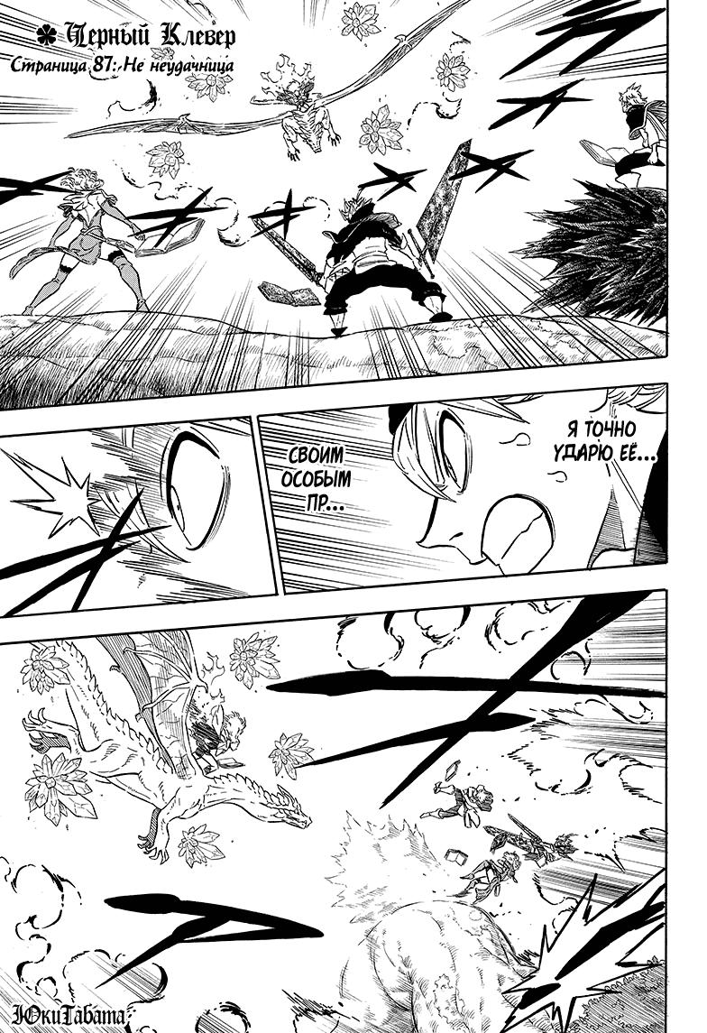 Манга Чёрный Клевер - Глава 87 Страница 1