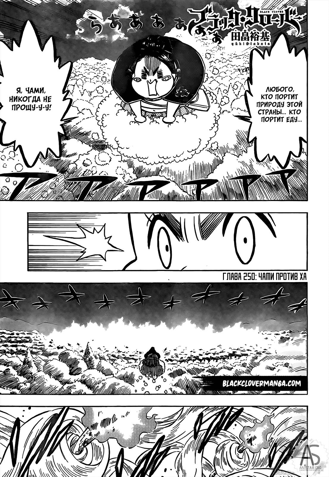 Манга Чёрный Клевер - Глава 250 Страница 1