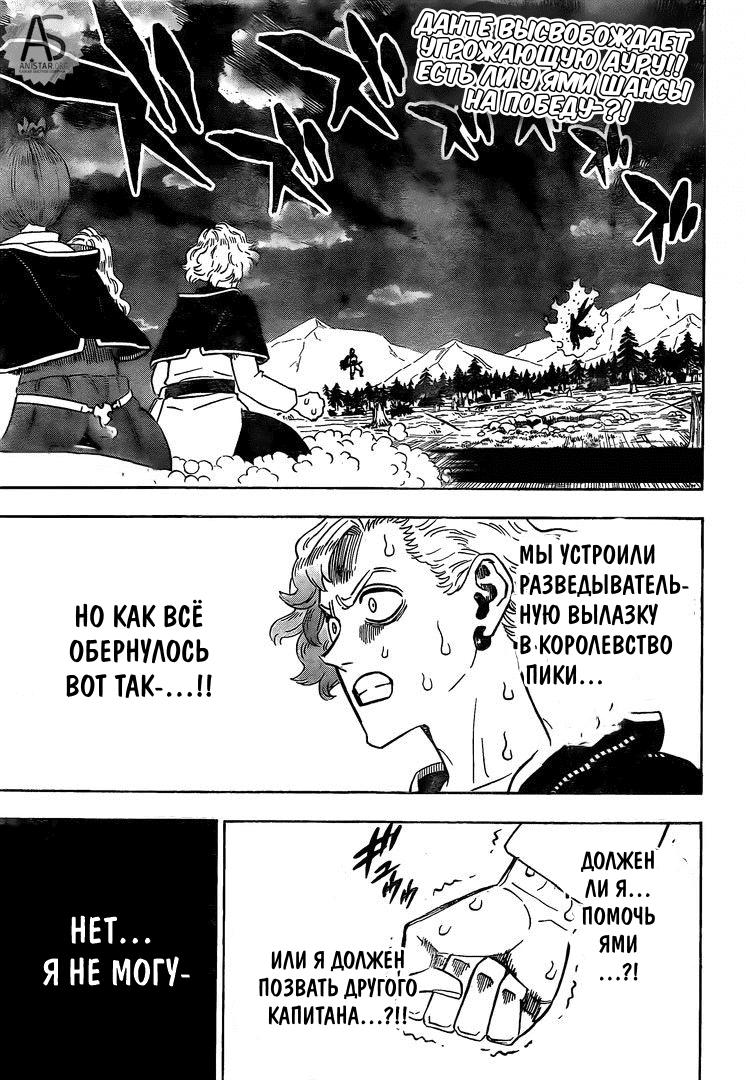 Манга Чёрный Клевер - Глава 256 Страница 1