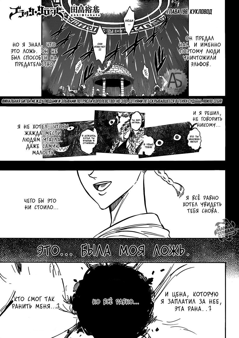 Манга Чёрный Клевер - Глава 196 Страница 1