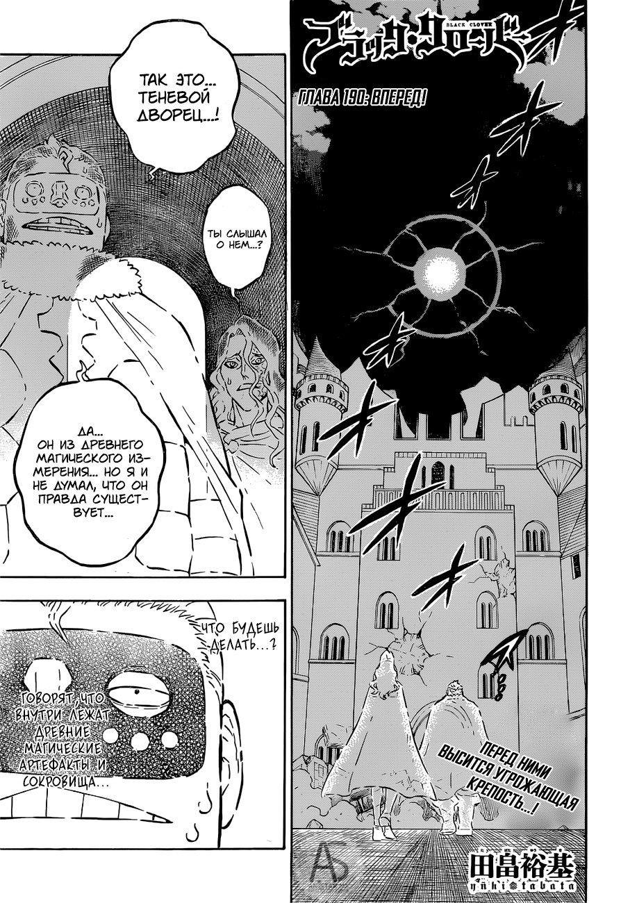 Манга Чёрный Клевер - Глава 190 Страница 1