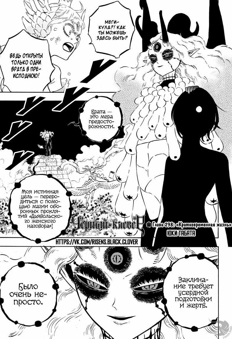 Манга Чёрный Клевер - Глава 298 Страница 1
