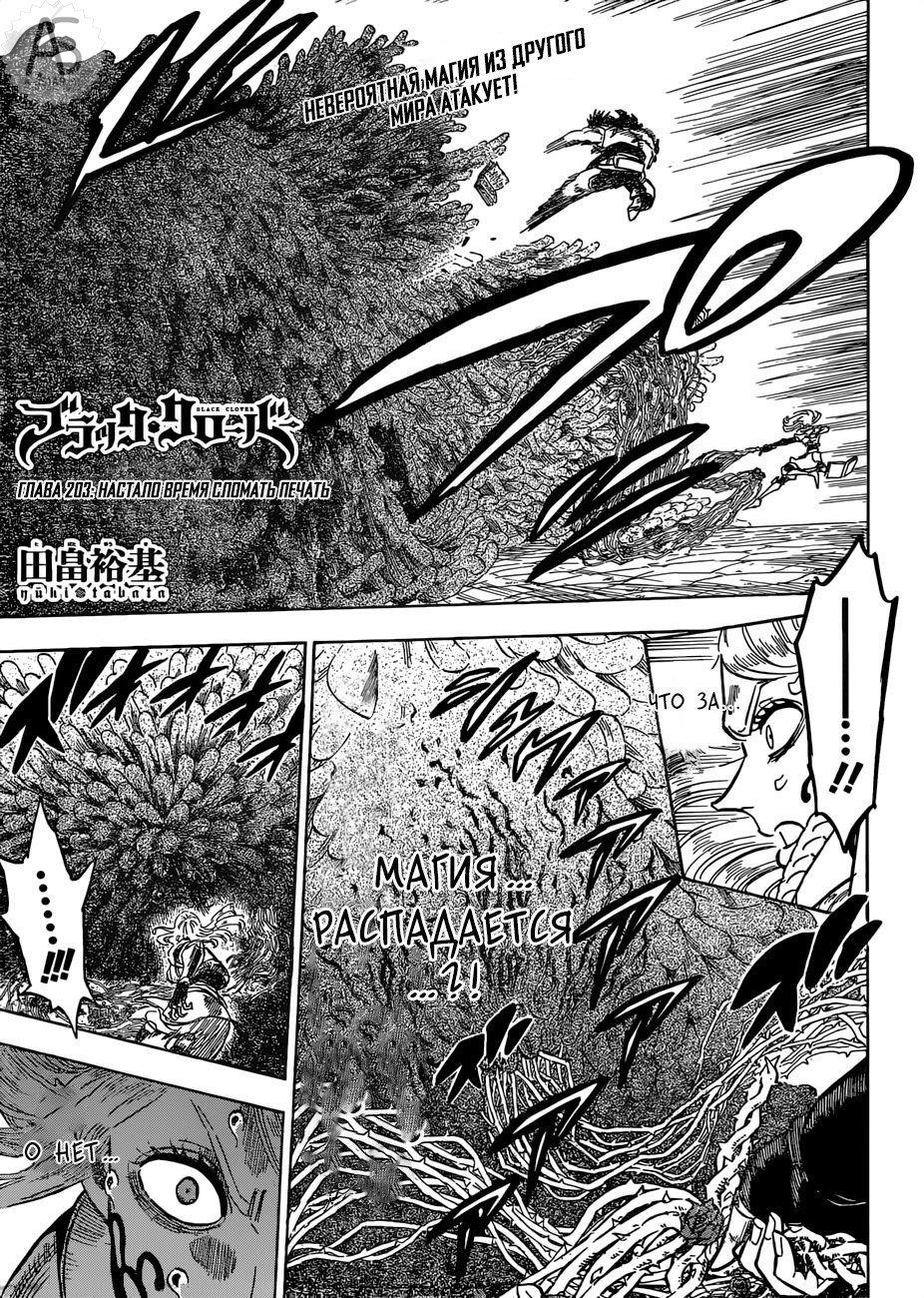 Манга Чёрный Клевер - Глава 203 Страница 1
