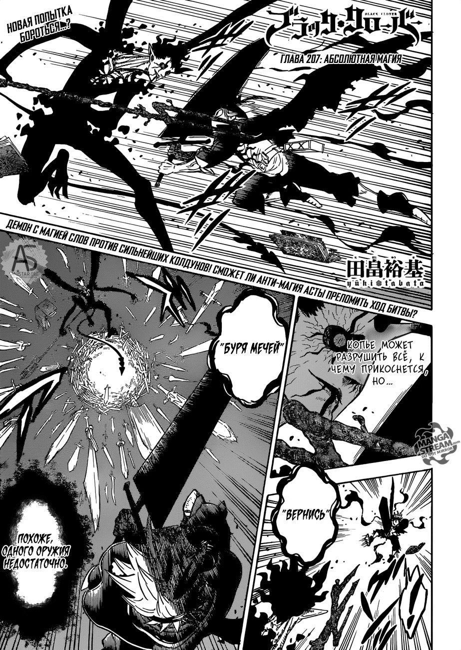 Манга Чёрный Клевер - Глава 207 Страница 1