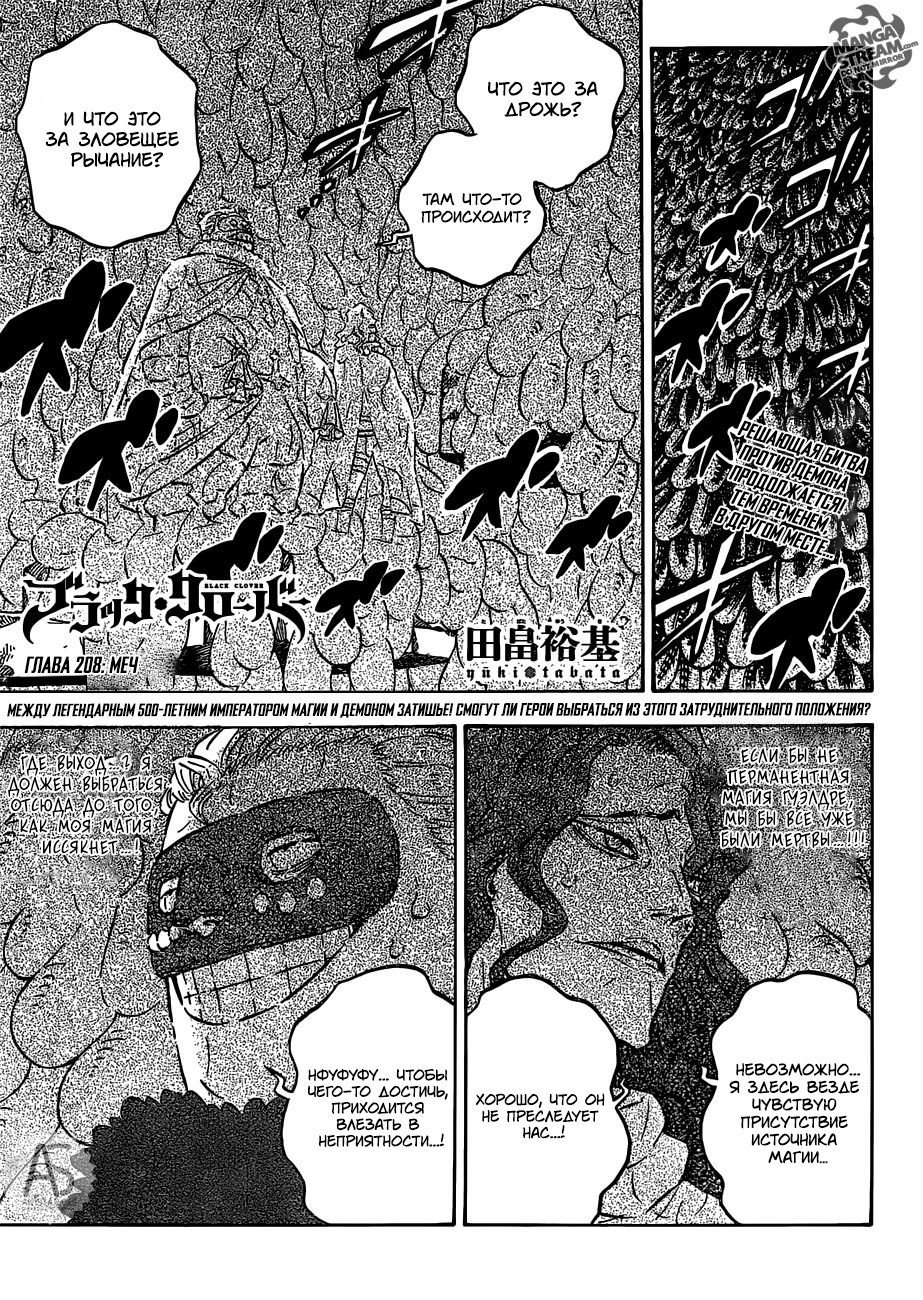 Манга Чёрный Клевер - Глава 208 Страница 1