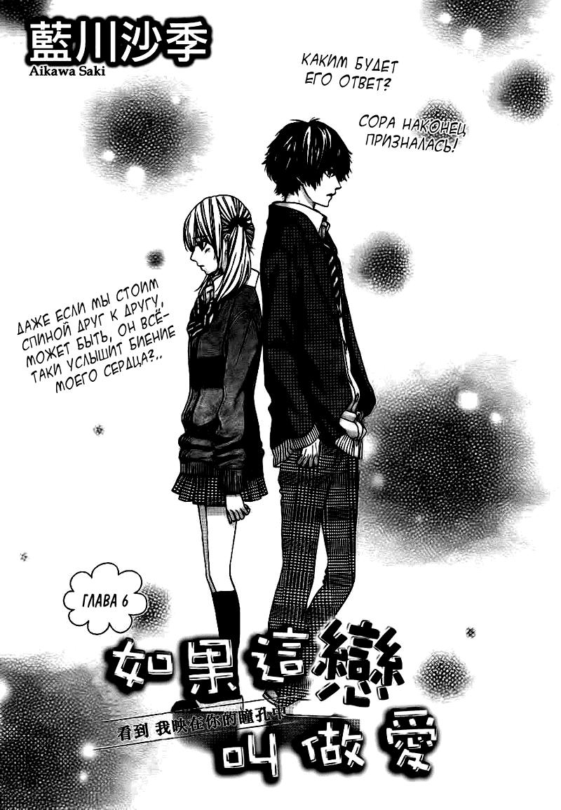 Манга Если это любовь... - Глава 6 Страница 1