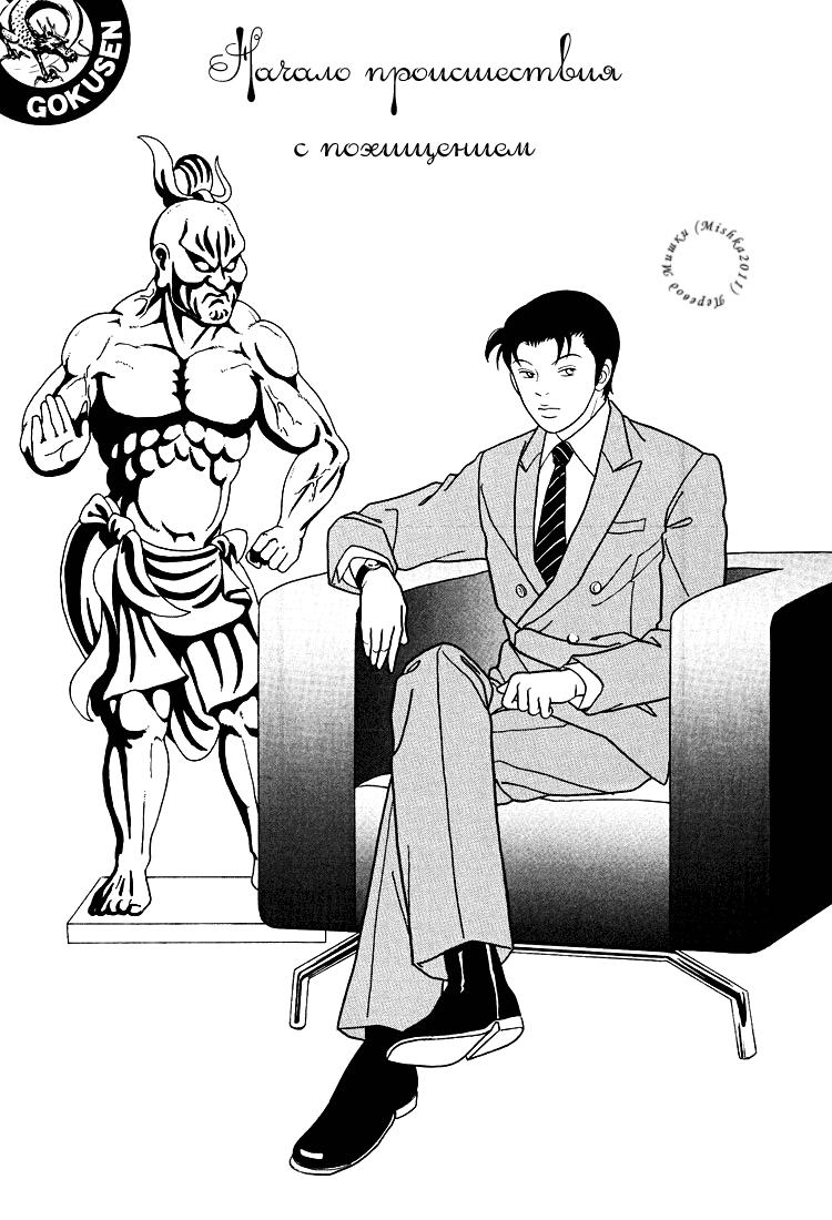 Манга Гокусэн - Глава 3 Страница 1