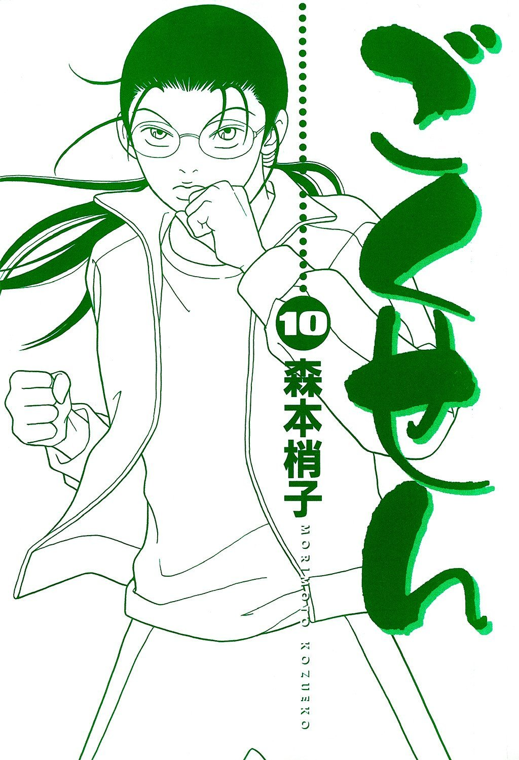 Манга Гокусэн - Глава 1 Страница 1