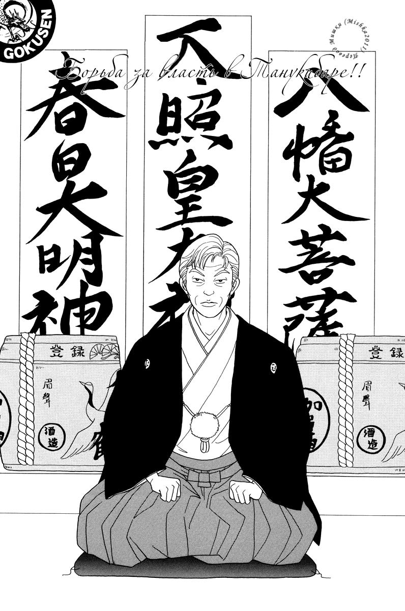 Манга Гокусэн - Глава 4 Страница 1