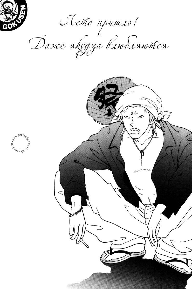 Манга Гокусэн - Глава 8 Страница 1