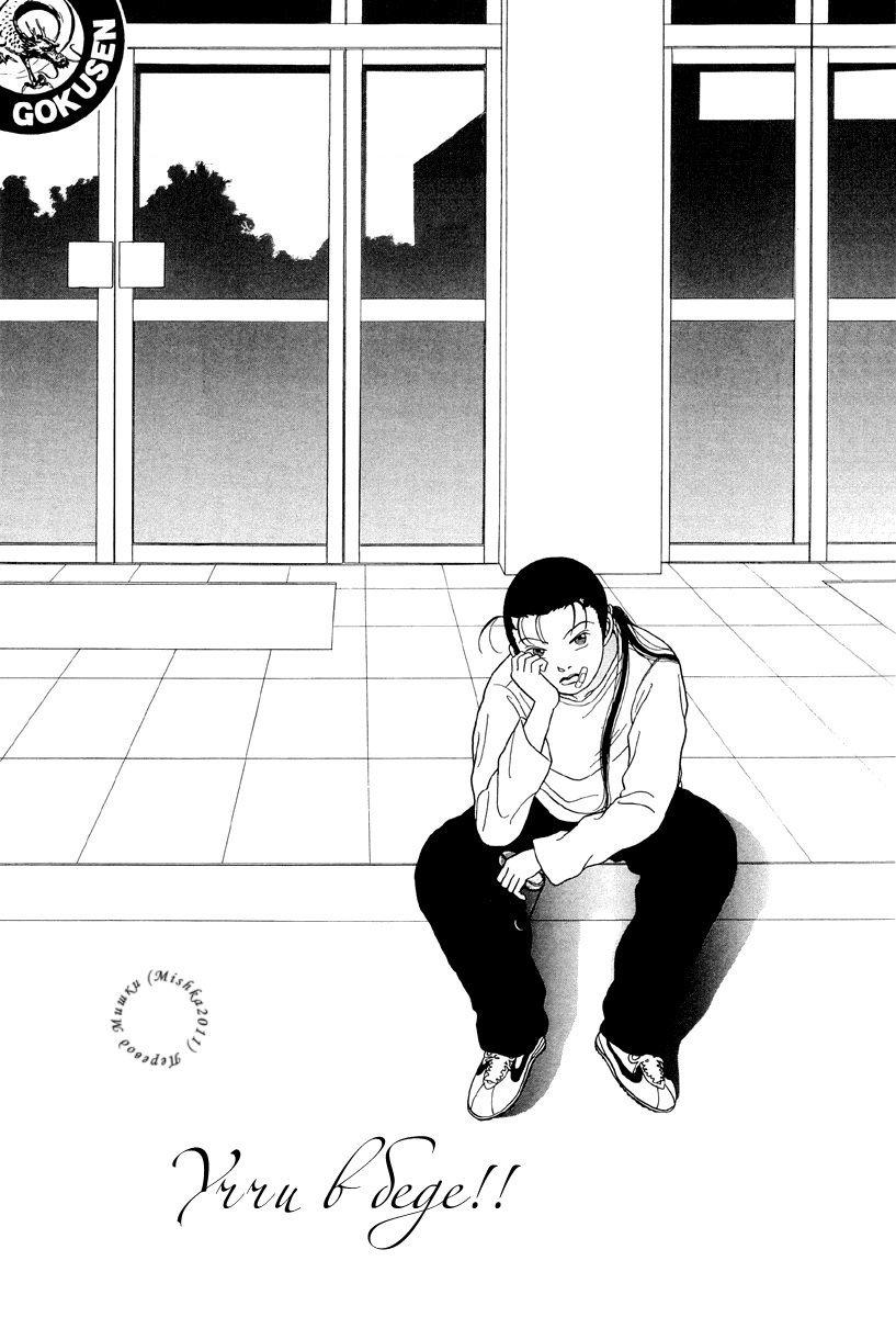 Манга Гокусэн - Глава 2 Страница 1