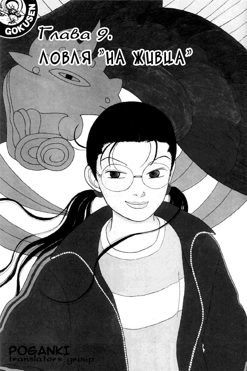 Манга Гокусэн - Глава 9 Страница 1