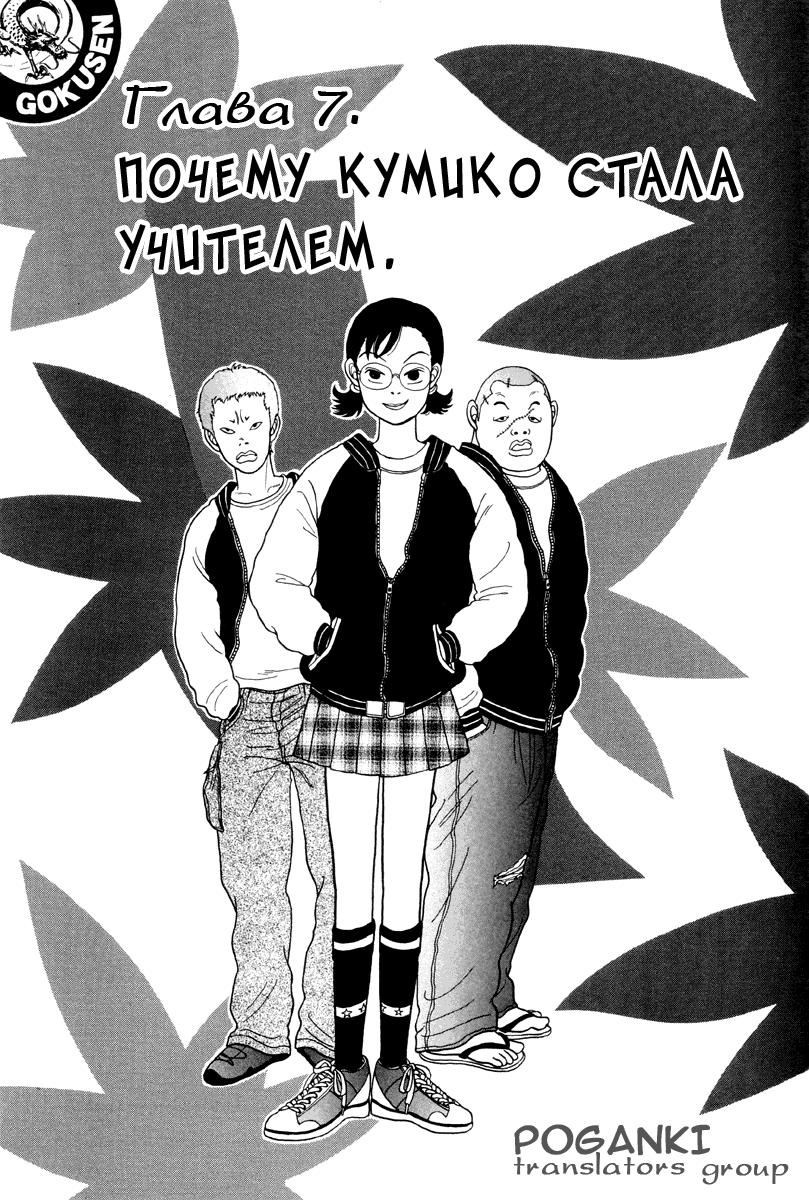 Манга Гокусэн - Глава 7 Страница 1