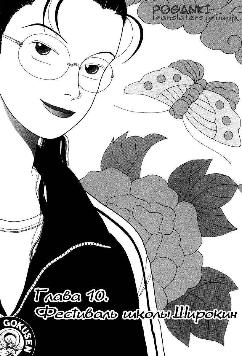 Манга Гокусэн - Глава 10 Страница 1