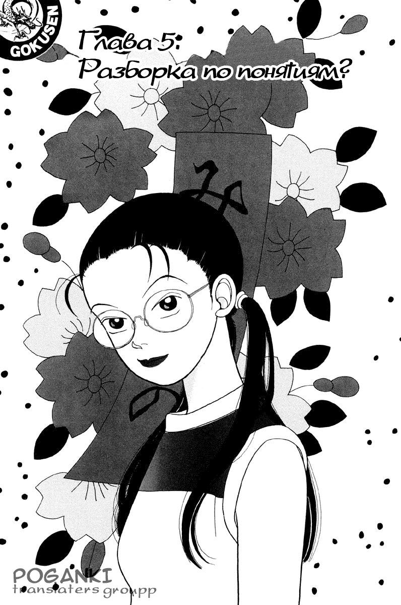 Манга Гокусэн - Глава 5 Страница 1