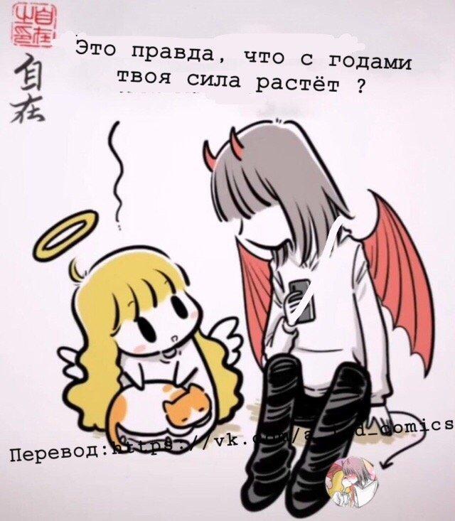 Манга Маленький ангел и Хороший демон - Глава 71 Страница 1