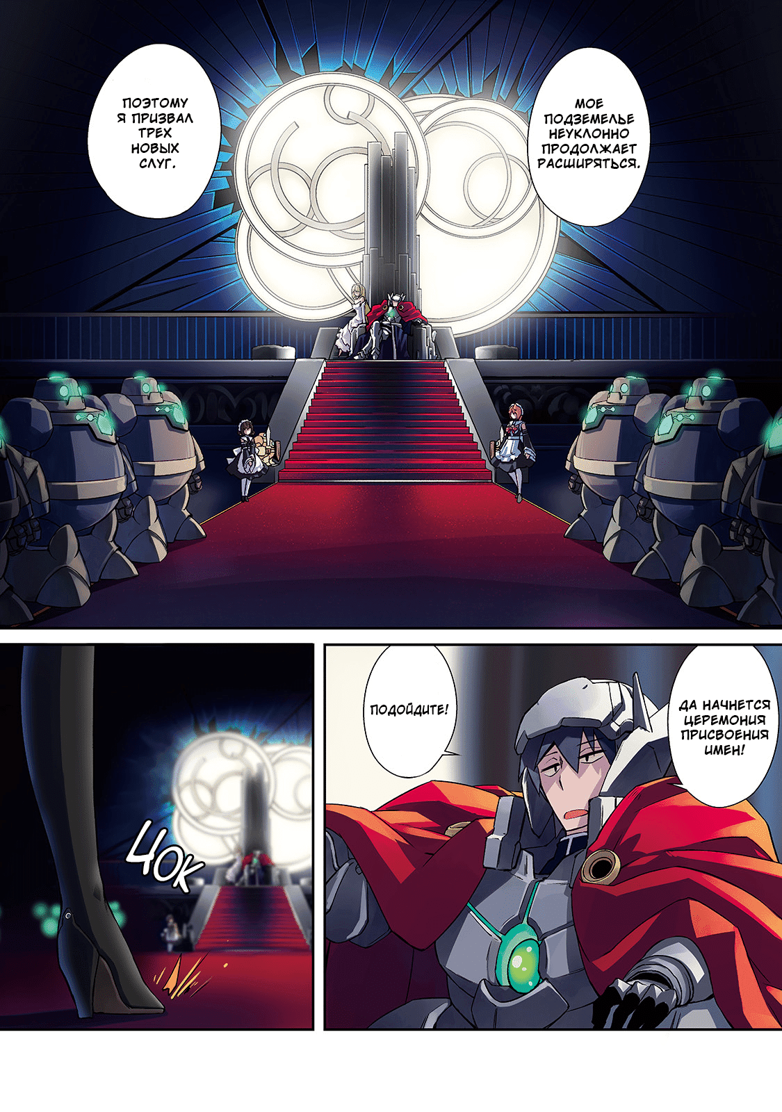 Манга Ленивый Мастер Подземелий - Глава 23 Страница 1