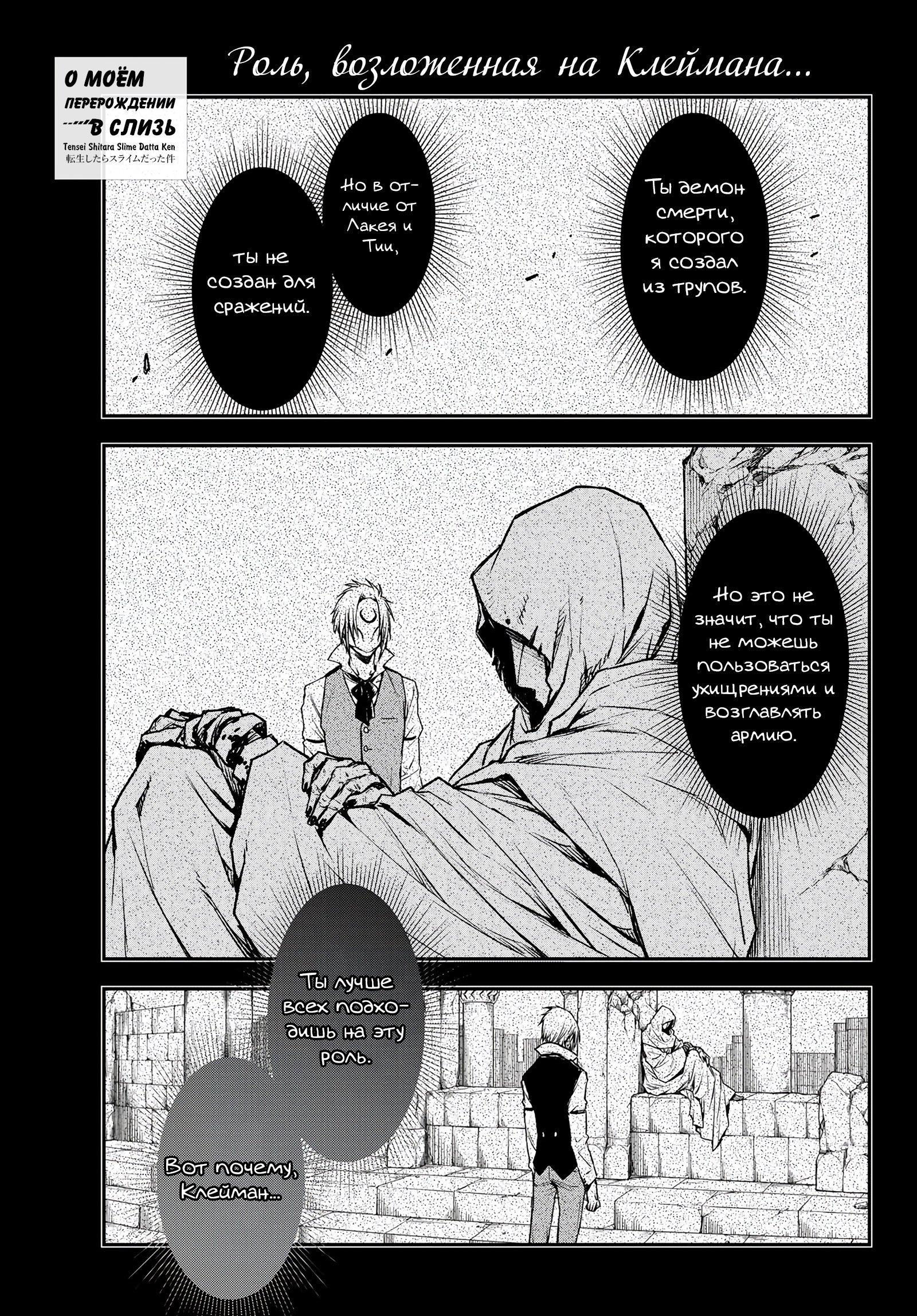 Манга О моём перерождении в слизь - Глава 85 Страница 1