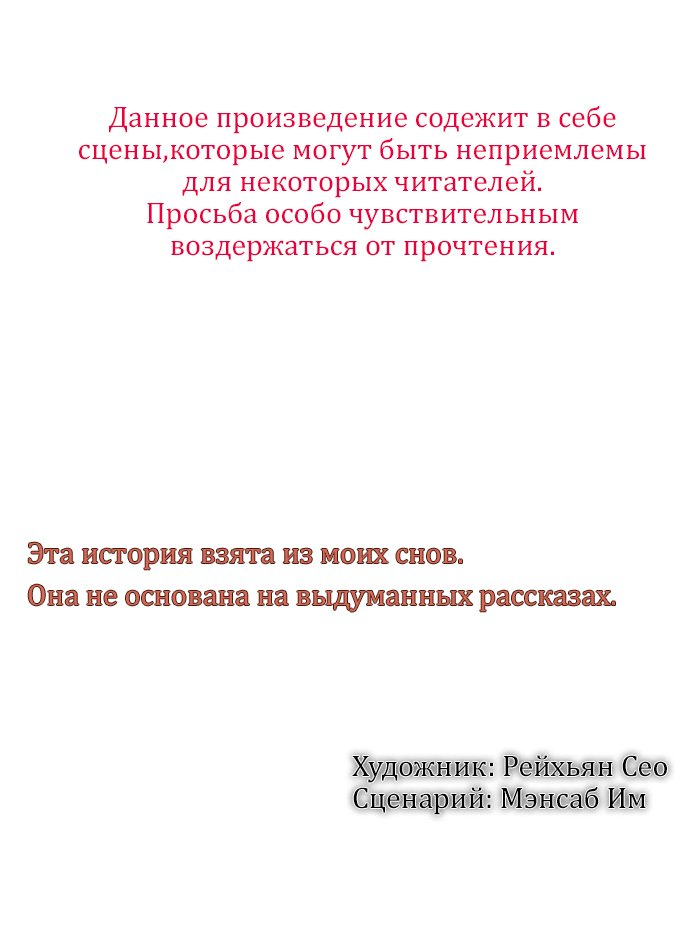 Манга Склеп ужасов: Коллекция кошмаров - Глава 14 Страница 1