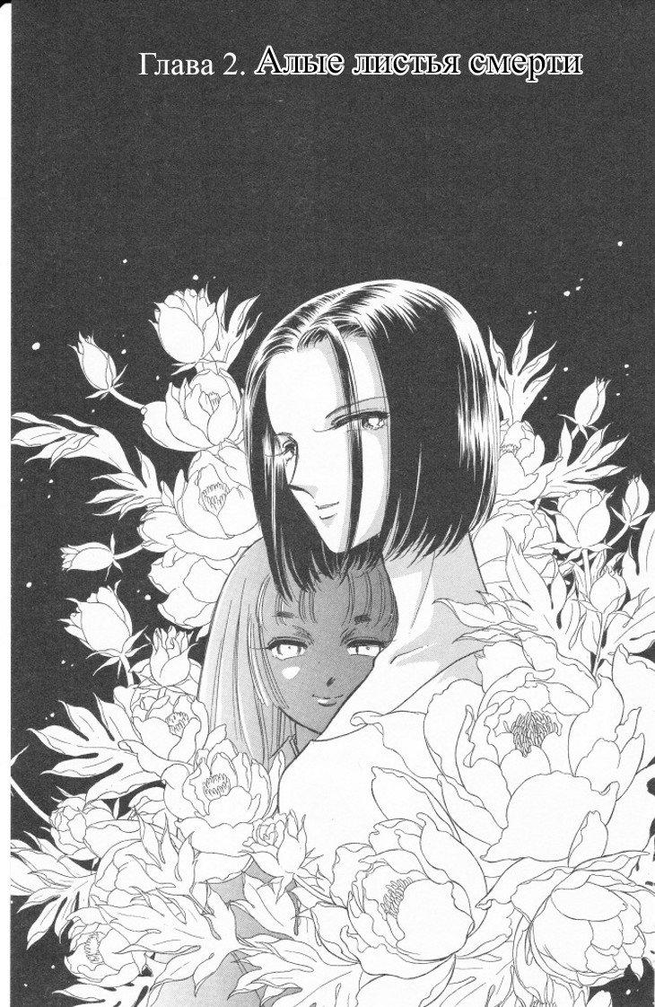 Манга Зеркало Принцессы Демонов - Глава 2 Страница 1