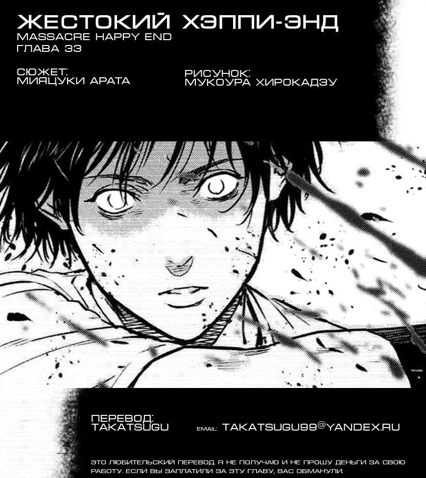 Манга Massacre Happy End - Глава 33 Страница 1
