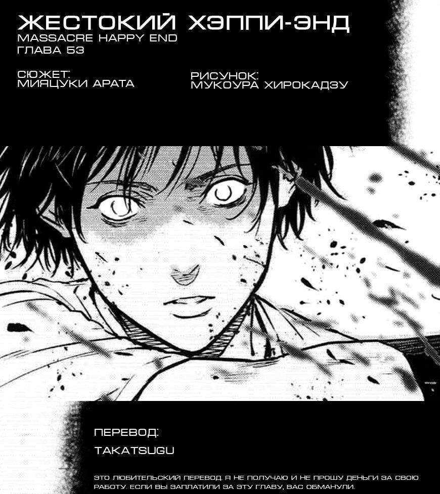 Манга Massacre Happy End - Глава 53 Страница 1