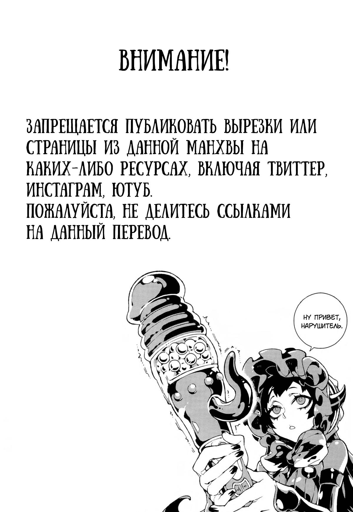 Манга Колыбель Имэ - Глава 42 Страница 1