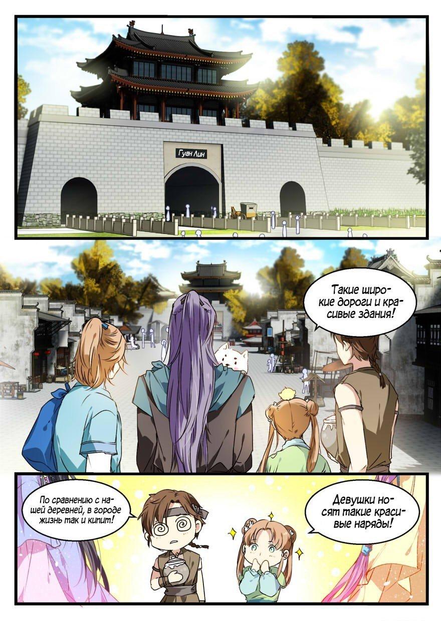 Манга Голодный принц! - Глава 26 Страница 1