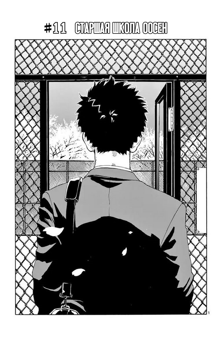 Манга Switch (NAMIKIRI Atsushi) - Глава 11 Страница 1