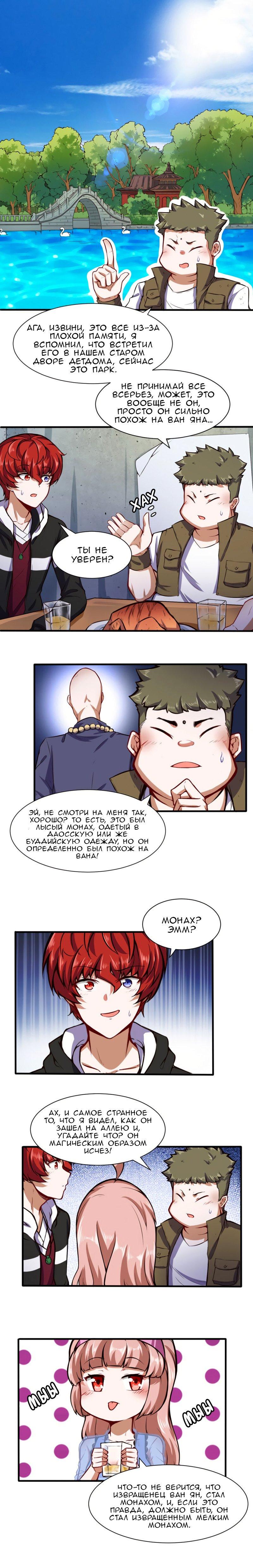 Манга Столичный Доктор Ин и Ян - Глава 33 Страница 1