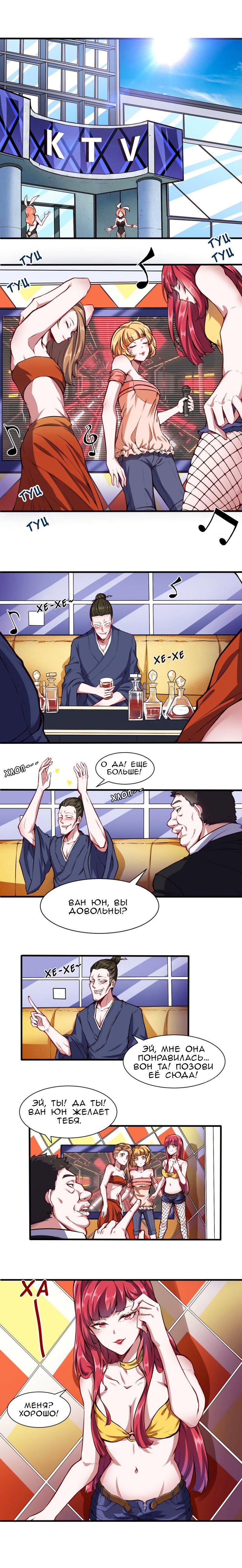 Манга Столичный Доктор Ин и Ян - Глава 32 Страница 1