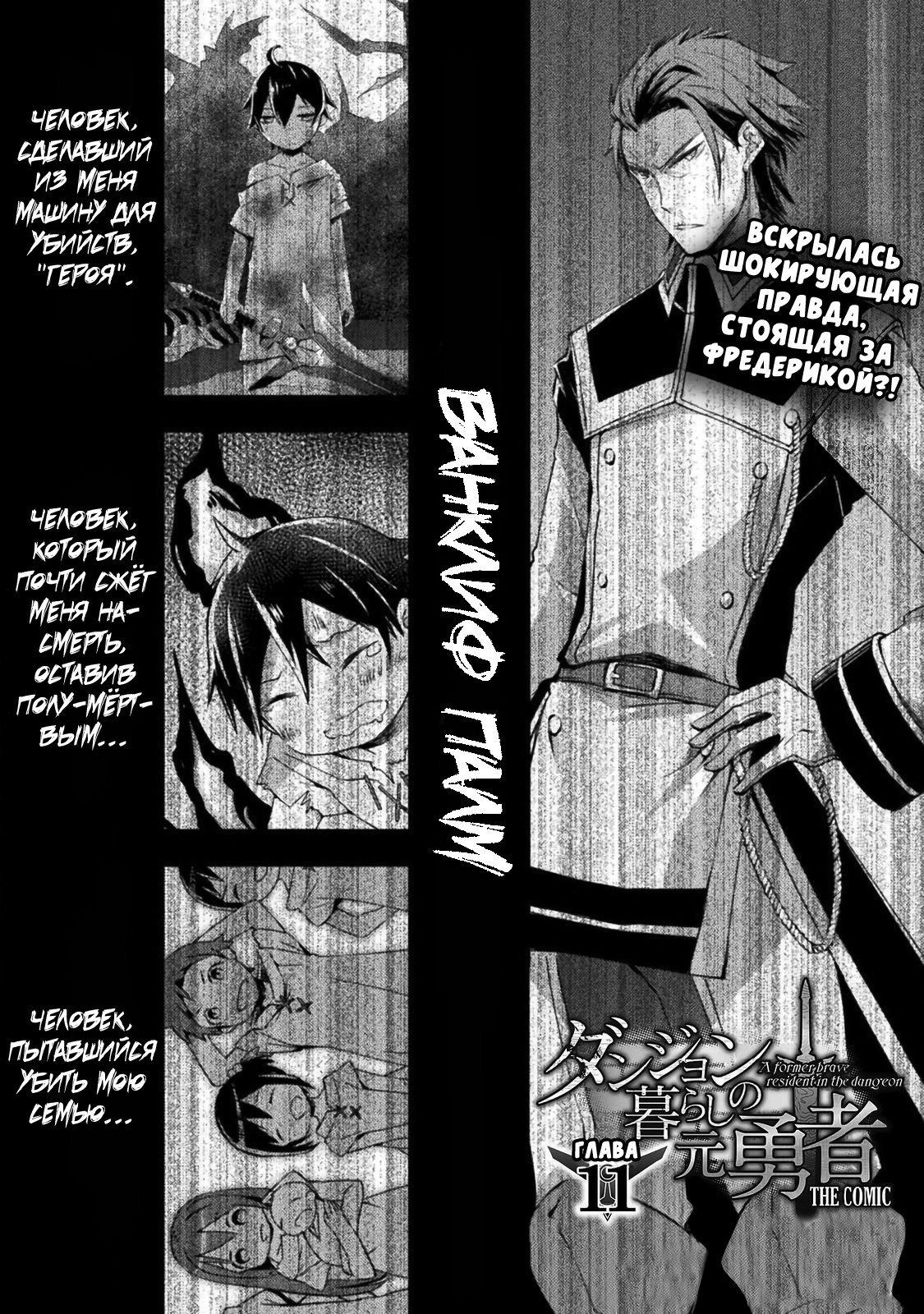 Манга Бывший герой, проживающий в подземелье - Глава 11 Страница 1