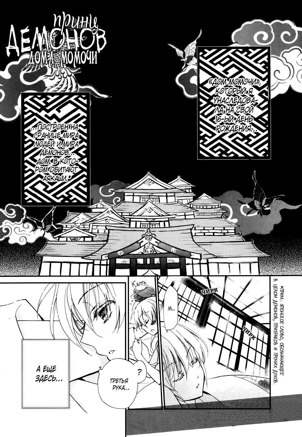 Манга Принц аякаси из дома Момоти - Глава 2 Страница 1