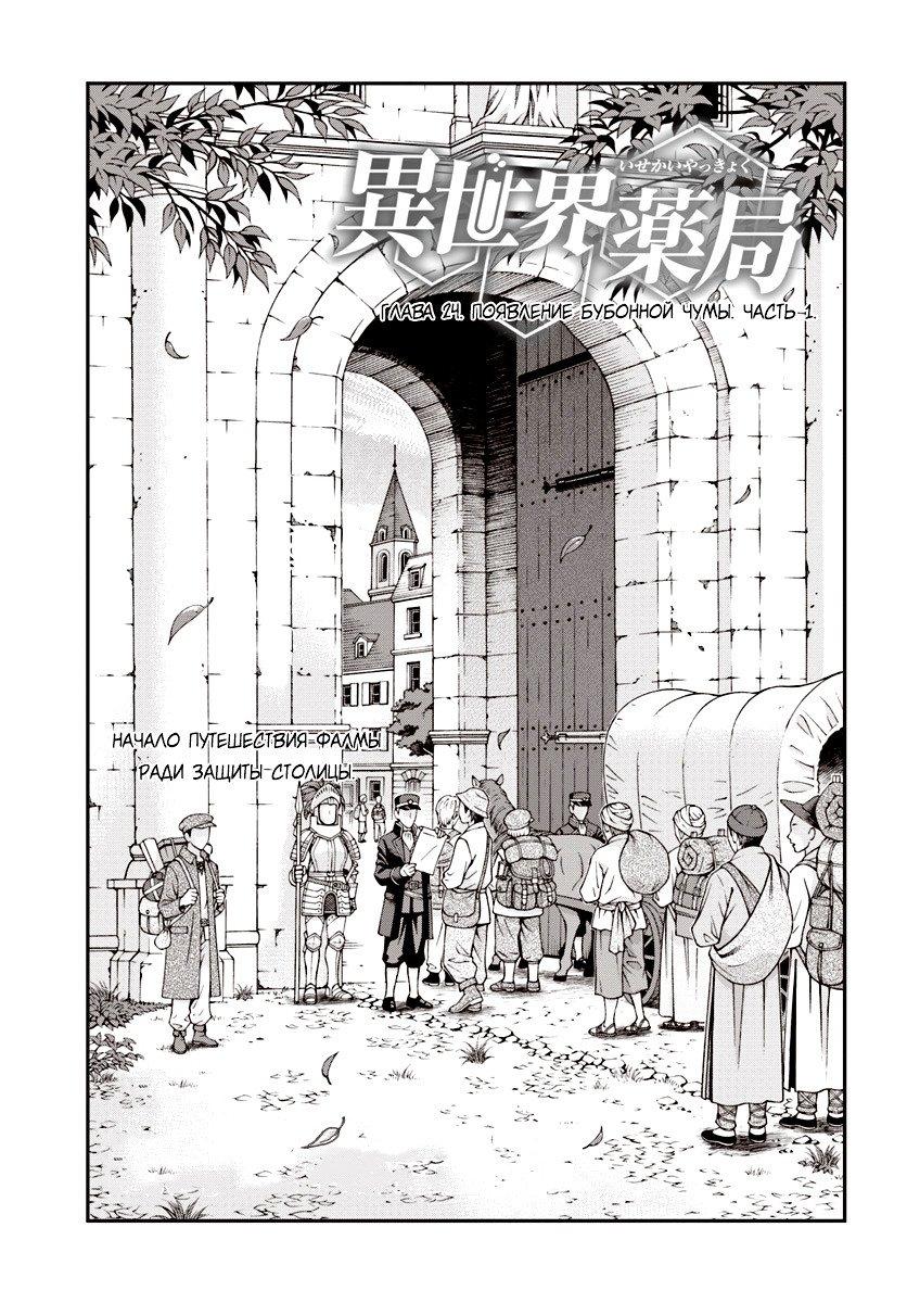 Манга Аптека в ином мире - Глава 26 Страница 1